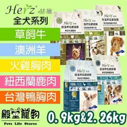 【殿堂寵物】赫緻無穀系列-草飼牛/澳洲羊/火雞胸肉/台灣鴨胸肉 0.9KG / 2LB 狗飼料/犬用飼料