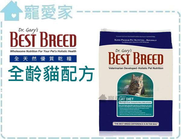 ☆寵愛家☆可超取☆BEST BREED貝斯比 全齡貓配方 貓飼料 1.8kg .