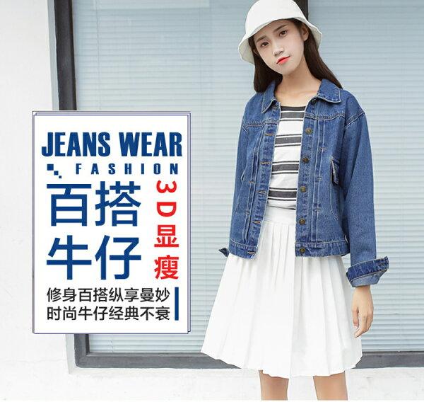 美琪丹寧春裝(顯瘦款)韓版한국어버전牛仔外套百搭寬鬆長袖夾克衫