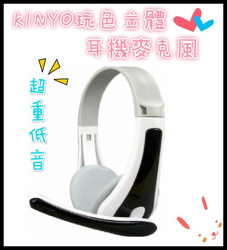 ❤KINYO耐嘉❤玩色立體聲耳機麥克風❤立體音 耳機麥克風 高音質 抗噪音 視訊聊天 EM