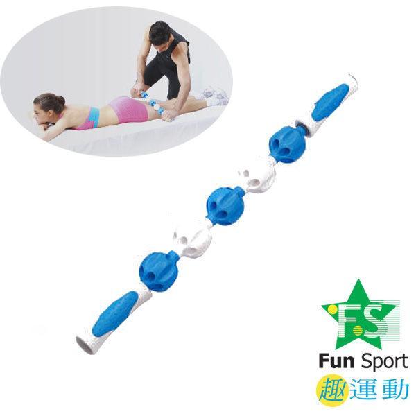 Fun Sport 滾亦康按摩棒(按摩球款)(台製)