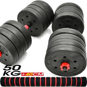 可調式50KG啞鈴組合+40CM連結桿(連接桿50公斤啞鈴槓鈴.環保槓片短槓心桿心.重力舉重量訓練設備.運動健身器材.推薦哪裡買ptt) D192-R50