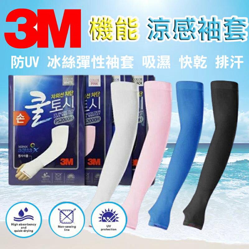 韓國製3M防曬袖套 涼感袖套AQUAX抗UV 機能型 騎車開車 登山防曬 露營釣魚 戶外運動 彈性
