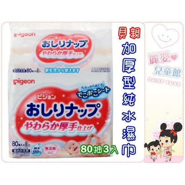 麗嬰兒童玩具館~日本製-貝親PIGEON-加厚型純水濕紙巾/濕巾(80抽×3包)