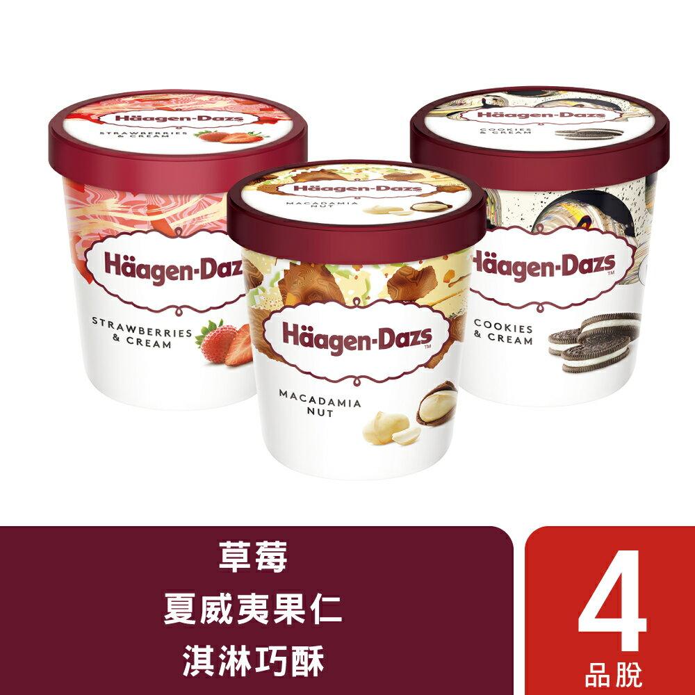 哈根達斯 經典品脫4入組(夏果/草莓/淇淋巧酥) - 日本必買 日本樂天熱銷Top 日本樂天熱銷
