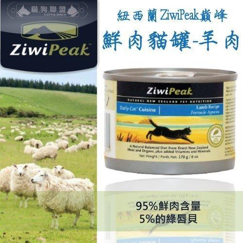 +貓狗樂園+ 紐西蘭ZiwiPeak巔峰【95%鮮肉主食貓罐。羊肉。170g】130元*單罐賣場