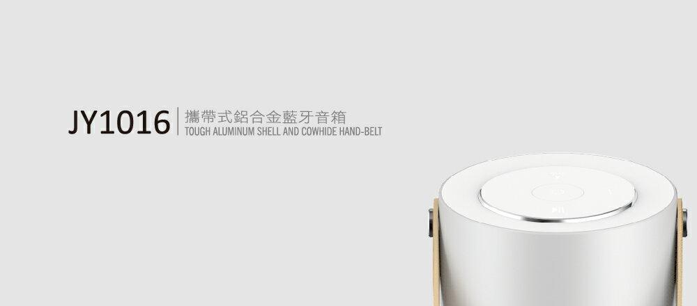 ※ 欣洋電子 ※ JS 淇譽 攜帶式鋁合金藍牙喇叭 (JY1016) 環場音效 / 情境燈 / 藍芽5.0 8