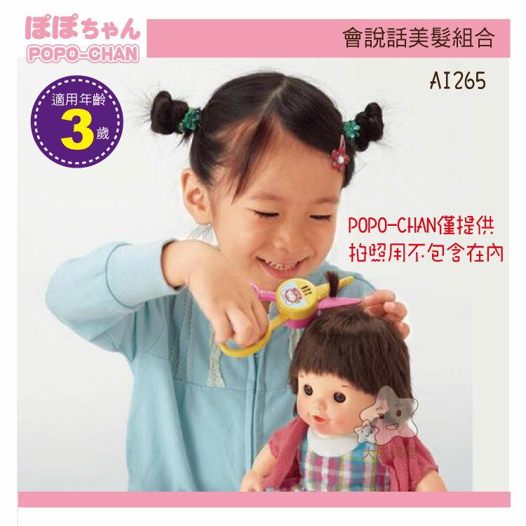 【大成婦嬰】POPO-CHAN 會說話的美髮組合 AI265 2