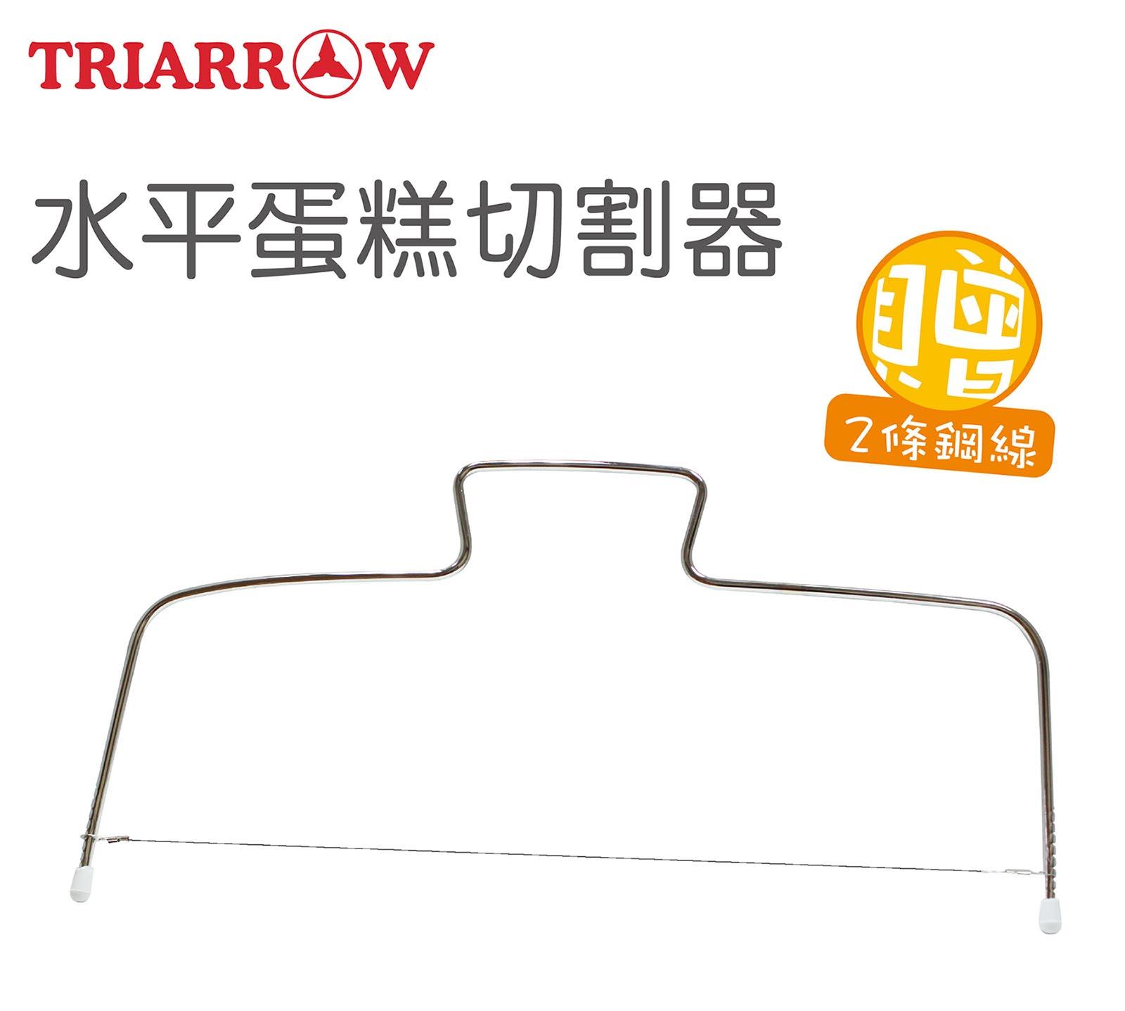 【三箭牌】水平蛋糕切割器 K-3300