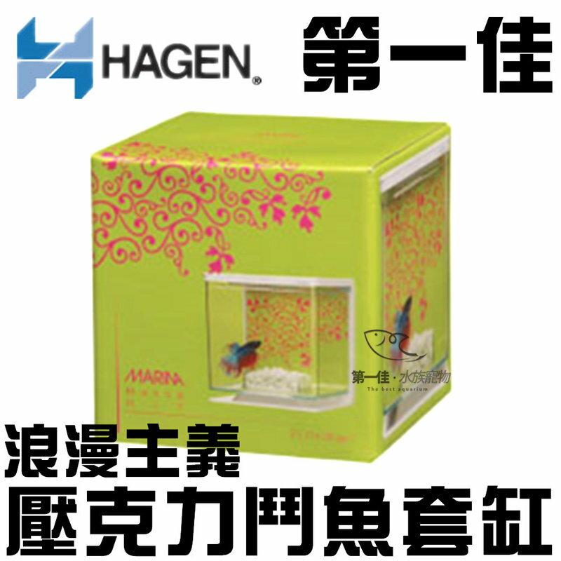 [第一佳 水族寵物] 加拿大HAGEN赫根 壓克力鬥魚套缸/盒 孔雀(含飼料.藥水.砂) 浪漫主義 13403 免運