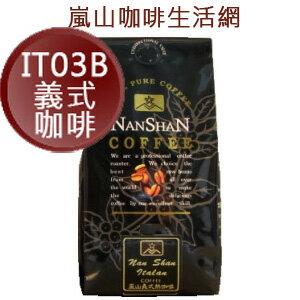 IT03B義式綜合咖啡豆半磅裝,[嵐山咖啡烘焙專家] 北市典藏咖啡館30多年專業在台烘焙!
