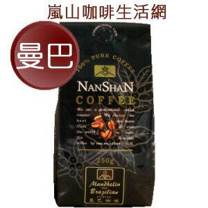 曼巴咖啡豆半磅裝,[嵐山咖啡烘焙專家] 北市典藏咖啡館30多年專業在台烘焙!