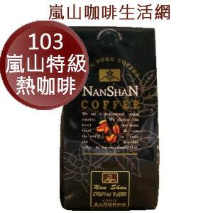 103嵐山特級熱咖啡豆半磅裝,[嵐山咖啡烘焙專家] 北市典藏咖啡館30多年專業在台烘焙!