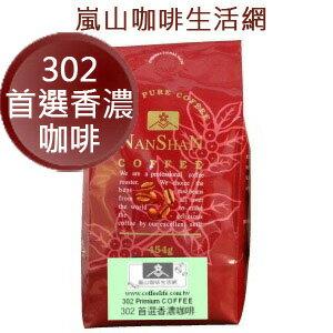 <br/><br/>  302首選香濃咖啡豆1磅裝,[嵐山咖啡烘焙專家] 北市典藏咖啡館30多年專業在台烘焙!<br/><br/>