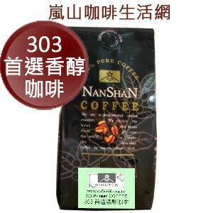 303首選香醇咖啡豆半磅裝,[嵐山咖啡烘焙專家] 北市典藏咖啡館30多年專業在台烘焙!