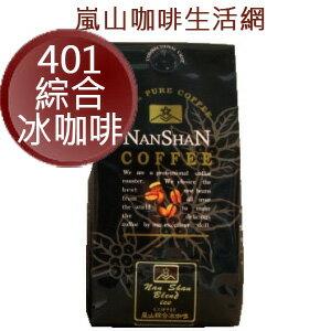 401綜合冰咖啡豆半磅裝,[嵐山咖啡烘焙專家] 北市典藏咖啡館30多年專業在台烘焙!