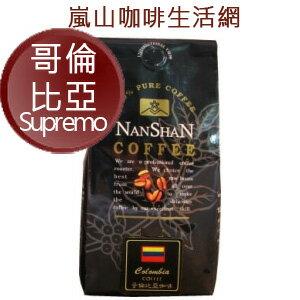 哥倫比亞Supremo咖啡豆半磅裝,[嵐山咖啡烘焙專家] 北市典藏咖啡館30多年專業在台烘焙!