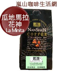 瓜地馬拉.拉米妮塔.花神咖啡豆半磅裝,[嵐山咖啡烘焙專家] 北市典藏咖啡館30多年專業在台烘焙!