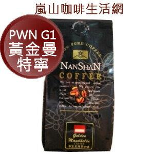 PWN黃金曼特寧Grade1咖啡豆半磅裝,[嵐山咖啡烘焙專家] 北市典藏咖啡館30多年專業在台烘焙!