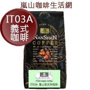 IT03A義式綜合咖啡豆半磅裝,[嵐山咖啡烘焙專家] 北市典藏咖啡館30多年專業在台烘焙!