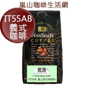 IT55AB義式綜合咖啡豆半磅裝,[嵐山咖啡烘焙專家] 北市典藏咖啡館30多年專業在台烘焙!