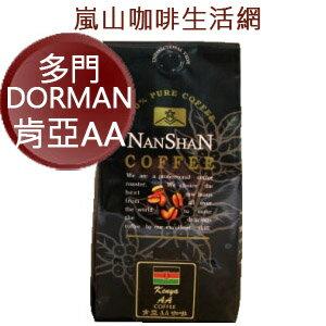 多門DORMAN肯亞AA咖啡豆半裝,[嵐山咖啡烘焙專家] 北市典藏咖啡館30多年專業在台烘焙!