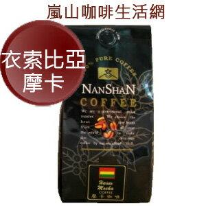 衣索比亞.摩卡咖啡豆半磅裝,[嵐山咖啡烘焙專家] 北市典藏咖啡館30多年專業在台烘焙!