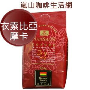 衣索比亞.摩卡咖啡豆1磅裝,[嵐山咖啡烘焙專家] 北市典藏咖啡館30多年專業在台烘焙!