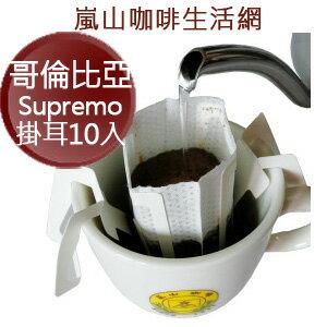 哥倫比亞Supremo濾掛咖啡10入袋裝,[嵐山咖啡烘焙專家] 北市典藏咖啡館30多年專業在台烘焙!