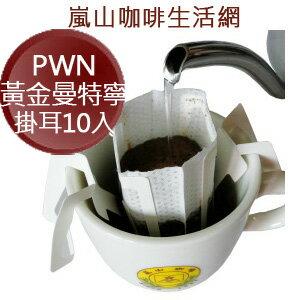 PWN黃金曼特寧Grade1濾掛咖啡10入袋裝,[嵐山咖啡烘焙專家] 北市典藏咖啡館30多年專業在台烘焙!