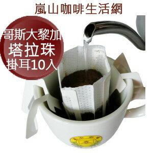 哥斯大黎加 塔拉珠法拉蜜莊園黑蜜處理濾掛咖啡10入袋裝,[嵐山咖啡烘焙專家] 北市典藏咖啡館30多年專業在台烘焙!