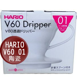 HARIO V60 陶瓷濾杯 VDC-01W 1~2杯  嵐山咖啡豆烘焙專家