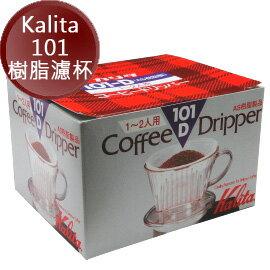 Kalita 101手沖咖啡濾杯 樹脂 1^~2人用 嵐山咖啡豆烘焙