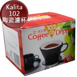 Kalita102 陶瓷濾杯 2~4人用 Coffee Dripper  嵐山咖啡豆烘焙專家