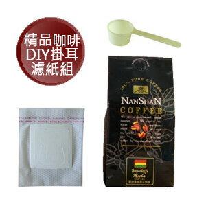 三款精品莊園豆DIY掛耳濾紙組合,[嵐山咖啡烘焙專家] 北市典藏咖啡館30多年專業在台烘焙!