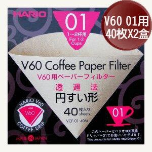 Hario V60~01 咖啡濾紙40入X2盒 製 嵐山咖啡豆烘焙