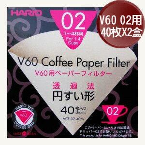 Hario V60-02 咖啡濾紙40入X3盒 日本製 嵐山咖啡豆烘焙專家