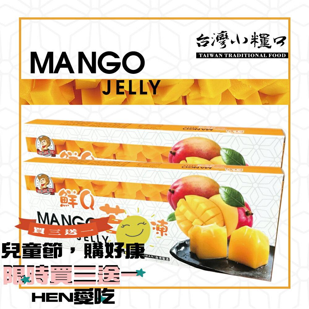 限時【台灣小糧口】鮮Q果凍 ●  芒果凍 8入 / 盒 ☞買三送一☜ 1