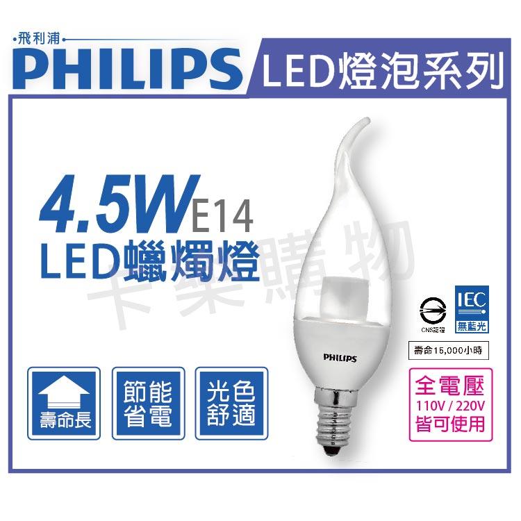 PHILIPS飛利浦 純淨光 LED 4.5W 2700K E14 全電壓 BA38 拉尾蠟燭燈  PH520172