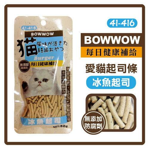 ~ 月 ~BOWWOW 愛貓起司條 50g~3包組~冰魚起司~ 110元 gt 可超取 D