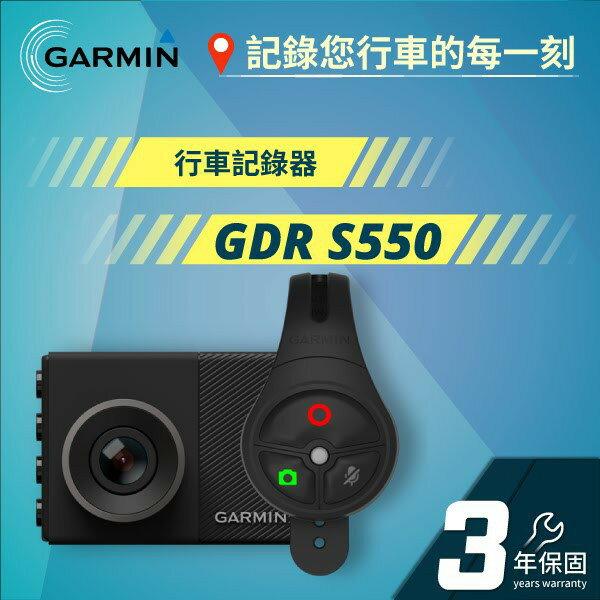 原廠公司貨Garmin 行車記錄器(124xb0角度)GDR S550(GPS)【3年保固】送16G記憶卡 攝影機 行車用品