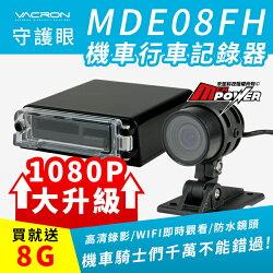 禾笙科技【送8G+免運費】守護眼 VACRON MDE08FH 機車行車記錄器 1080P 高畫質 無線WIFI 防水IP67