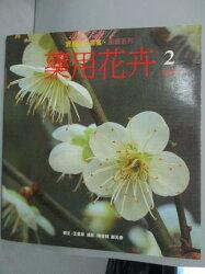 【書寶二手書T3/動植物_HQC】藥用花卉(二)木本類_王雲章