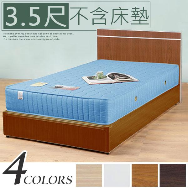 麗緻床組(床頭片+床台)∣ 單人3.5尺/雙人5尺/雙人加大6尺【YoStyle】