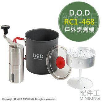【配件王】日本代購 D.O.D RC1-468 戶外烹煮機 泡咖啡 煮拉麵 野炊 旅遊露營 過濾器 另售 登山用品