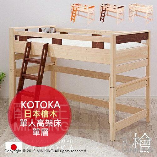 免運 日本代購 日本檜木 KOTOKA 單人 高架床 三色 實木 兒童床 組合式 床架 檜木床