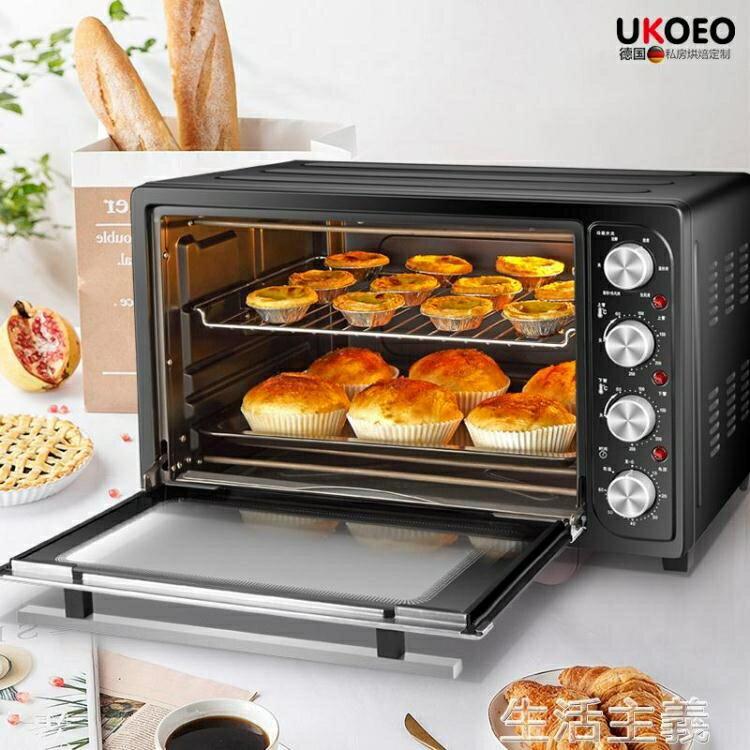 烤箱 UKOEO HBD-5002 全自動電烤箱家用大容量52L烘焙8管多功能烤箱 七色堇 新年春節送禮