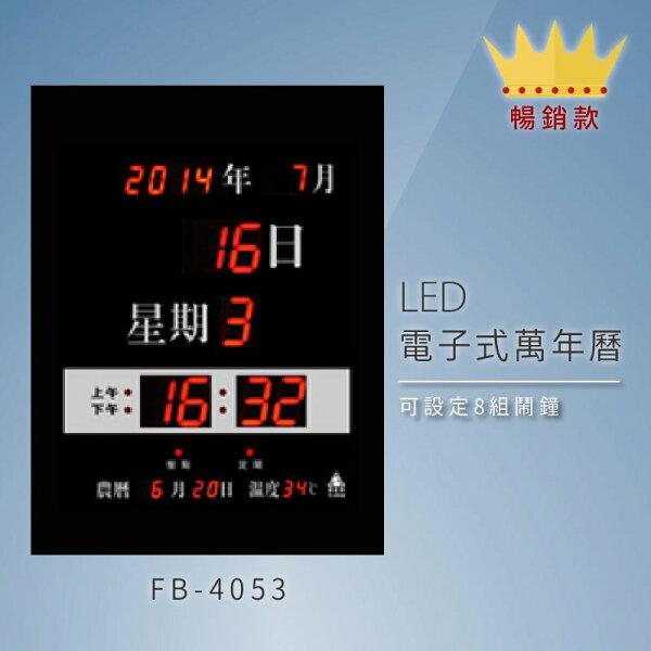 ~品牌嚴選~【鋒寶】FB-4053LED電子式萬年曆電子日曆電腦萬年曆時鐘電子時鐘電子鐘錶
