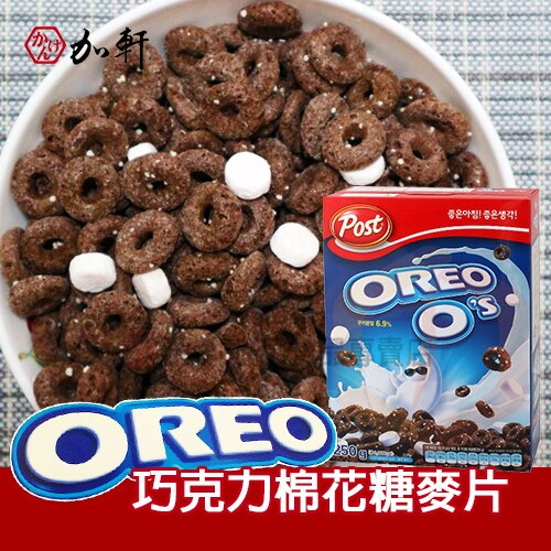 《加軒》韓國POST OREO 巧克力棉花糖麥片