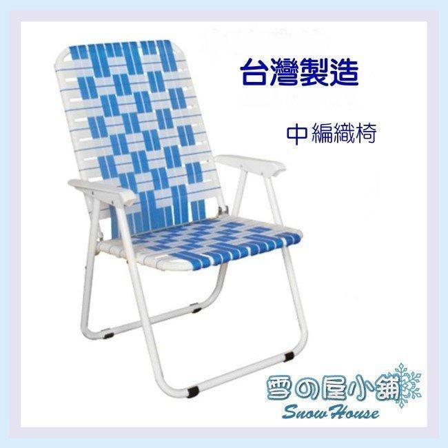 ╭☆雪之屋☆╯MIT 台灣製 中編織椅/戶外摩登椅/戶外休閒椅/露營涼椅 折合椅 沙灘椅